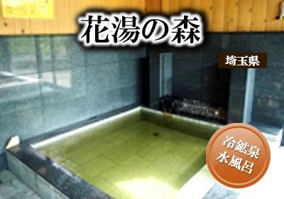 0.main.hanayunomori