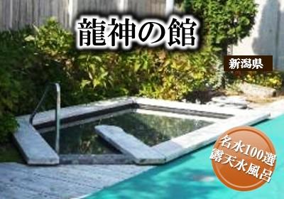 0.main.ryujinnoyakata