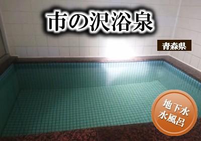 0.main,ichinosawa